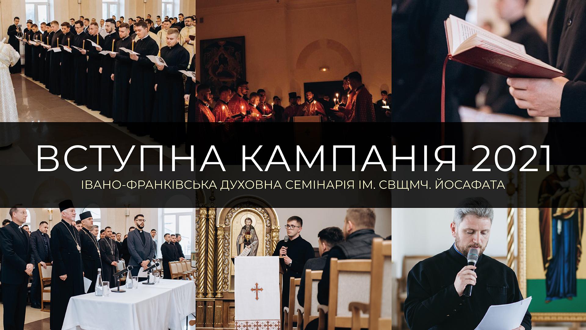 Вступ до Івано-Франківської духовної семінарії