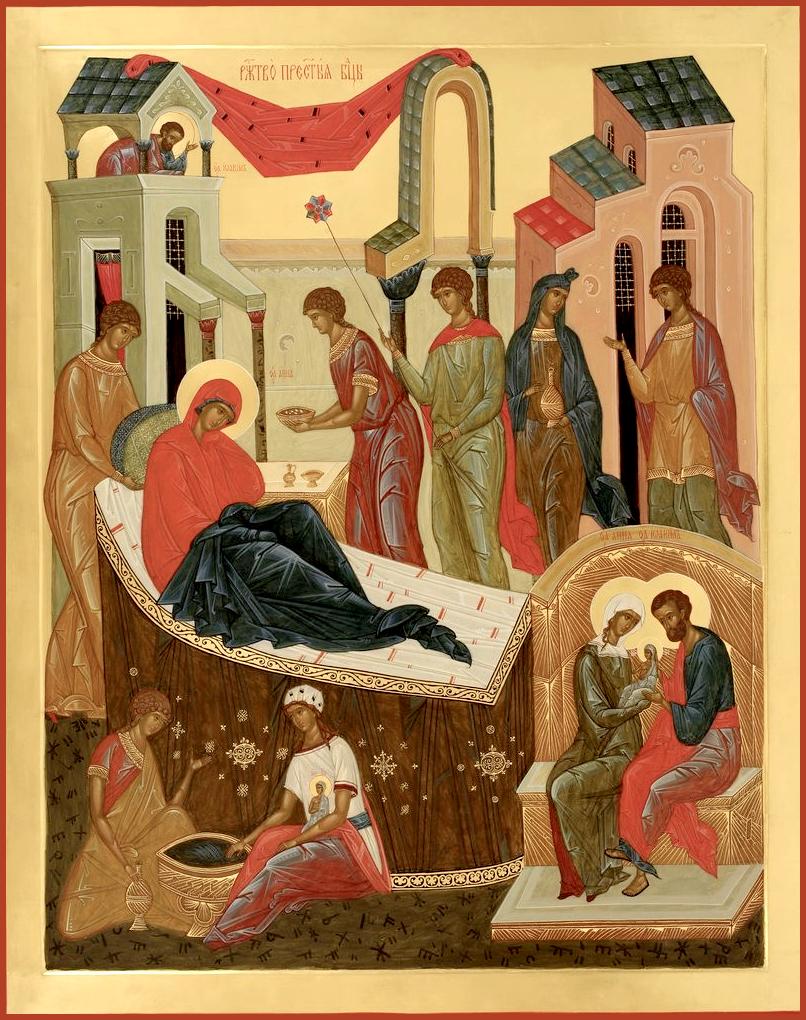 Про свято Різдво Пресвятої Богородиці